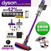 2020新機 Dyson 戴森 V11 SV15 Animal 全配 無線手持吸塵器 電池快拆 集塵桶加大版