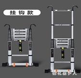 伸梯梯子家用折疊鋁合金工程升降掛梯直梯一字梯PH2938【棉花糖伊人】