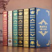 歐式假書仿真書裝飾書道具書書房擺件書盒書模家裝擺設品書【週年慶免運八五折】
