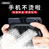 手機散熱器 退熱貼通用降溫手機殼配件水冷式風扇冷卻吃雞神器 nm11845【甜心小妮童裝】