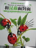 【書寶二手書T1/少年童書_WFB】和昆蟲面對面_奧莉維亞.布魯克斯