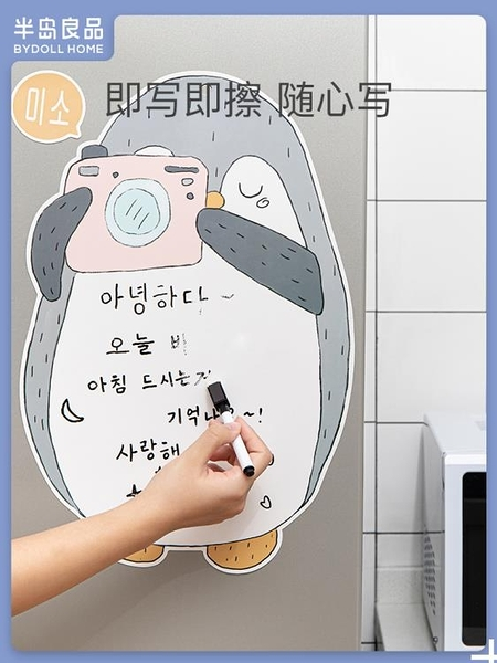 創意ins北歐風冰箱留言板寫字板家用磁性黏貼留言貼送可擦白班筆 母親節禮物