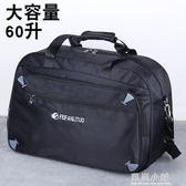 超大容量手提旅行包男女戶外旅游行李袋衣服包單肩60升大包待產包 藍嵐