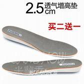 男士隱形內增高鞋墊男女運動吸汗透氣舒適軟增高墊全墊2.5cm 米蘭shoe