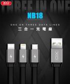 ▼Micro USB/iPhone/Type C 三合一充電線 一拖三 快充線 編織線 HUAWEI nova 4e 5T/Y7 Pro Y9 Prime 2019/Mate 20 P30 Pro