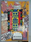 【書寶二手書T4/少年童書_QCQ】巴魯巴-和小朋友談現代藝術_吳瑪悧