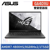 ASUS GA401IU-0202E4800HS (AMD R7-4800HS/16G/6G獨顯/1T SSD/14吋QHD)日蝕灰 西風之神