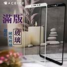 『滿版玻璃保護貼』APPLE iPhone 12 i12 mini i12 Pro Max 鋼化玻璃貼 螢幕保護貼 鋼化膜 9H硬度