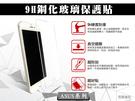 『9H鋼化玻璃貼』ASUS ZenFone Live L2 ZA550KL 非滿版 玻璃保護貼 螢幕保護貼 鋼化膜 9H硬度