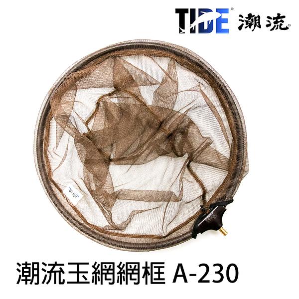 漁拓釣具 TIDE潮流 玉網網框 A230 [30cm]