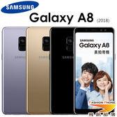 【4G/32G】Samsung Galaxy A8 2018 防水美拍奇機 - 贈玻璃貼+空壓殼+64G記憶卡