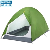 迪卡儂旗艦店官方店戶外露營帳篷 2人雙層防雨休閒 QUMC