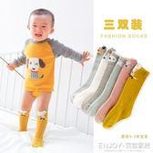 嬰兒長筒襪 嬰兒襪子春秋冬純棉寶寶過膝長筒襪男女童新生兒可愛高筒襪0-3歲 宜室家居