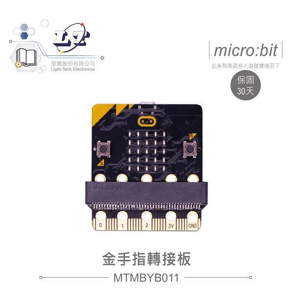 『堃喬』micro:bit專用 金手指轉接擴展板 適合中小學 課綱 生活科技 『堃邑Oget』