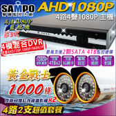 【台灣安防】監視器 聲寶 AHD監控4路主機套餐 DVR 4CH數位網路型+1000條 48燈紅外線攝影機x2