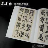 5折現貨鄧石如歷代名家書法經典字帖繁體篆書篆書毛筆字帖白氏1-22