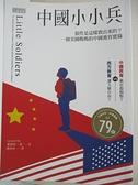 【書寶二手書T1/親子_HBL】中國小小兵:狼性是這樣教出來的?一個美國媽媽的中國養育實錄