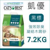 〈2包免運賣場〉Cat's Best德國凱優〔黑標,強效除臭凝結木屑砂,2.7kg〕