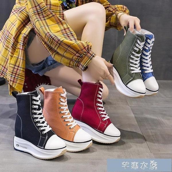 增高帆布鞋厚底高幫帆布鞋新款女鞋季百搭休閒運動鬆糕鞋內增高小白 快速出貨