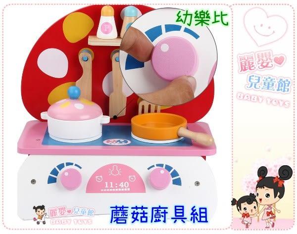 麗嬰兒童玩具館~扮家家酒玩具-幼樂比木製蘑菇廚具組.仿真小廚房.蘑菇灶台玩具