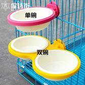 貓碗食盆狗碗單碗雙碗泰迪貓咪懸掛式寵物碗狗糧盆飯碗固定碗掛碗