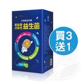 【買大送小(贈6小包)】大地之愛 佑爾康金貝親敏益善功能性益生菌 2gx30包【買3送1】