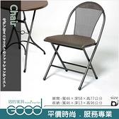 《固的家具GOOD》691-9-AK 咖啡網布折合椅/休閒椅【雙北市含搬運組裝】