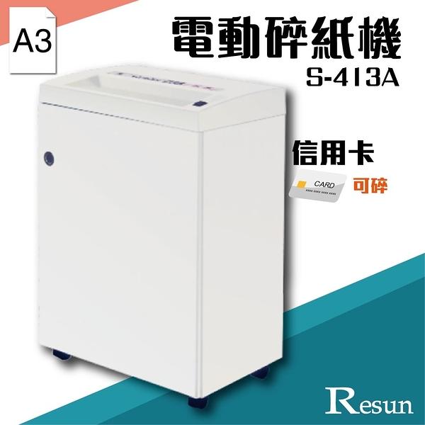 店長推薦 - Resun【S-413A】電動碎紙機(A3)可碎信用卡 金融卡 卡片