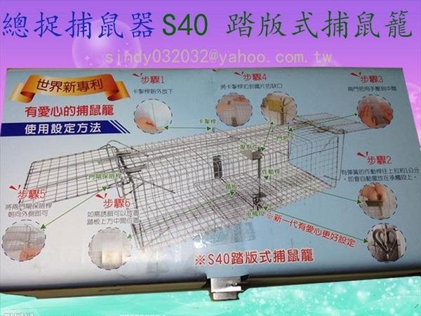 總捉老鼠籠 S40【94209653】最新專利雙通道捕鼠器 捕鼠籠 老鼠籠《八八八e網購
