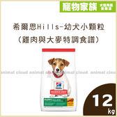 寵物家族-希爾思Hills-幼犬小顆粒 (雞肉與大麥特調食譜)12kg