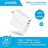 Anker 5000mAh行動電源充電座PowerCore 白 A1621【限時85折↓省$179】