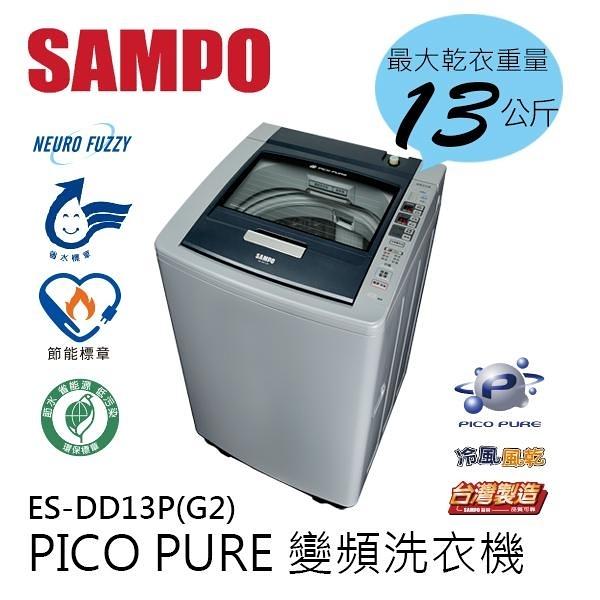 ☆限基隆-桃園配送☆SAMPO聲寶 13KG PICO PURE變頻直立式洗衣機 ES-DD13P *送基本安裝+舊機回收*