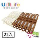 【UdiLife】生活大師 咖啡牛奶衣夾_22入 [05K2] - 大番薯批發網