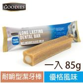 【寵愛物語】Denta Spiral耐嚼型潔牙棒 優格風味 單支/包(3包組)