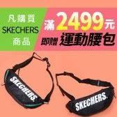 SKECHERS全館滿額加贈品牌限量腰包!