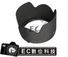 【EC數位】遮光罩 HB-31 HB31 太陽罩 AF-S DX Zoom Nikkor ED 17-55mm f2.8G 鏡頭遮光罩