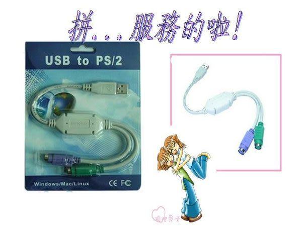 【世明國際】鍵盤轉接線USB/PS2線 USB轉接線 USB轉PS/2線