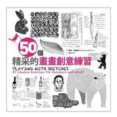 (二手書)50個精采的畫畫創意練習