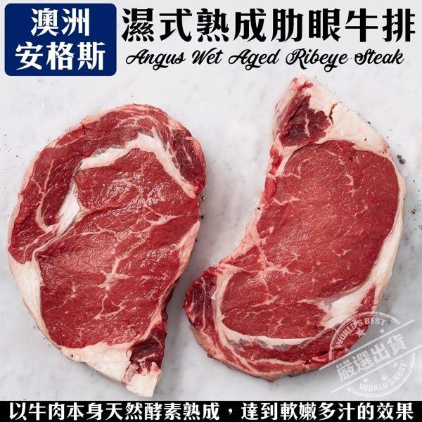 【WANG-6片組】澳洲安格斯濕式熟成肋眼牛排共42oz (200g±10%/片)