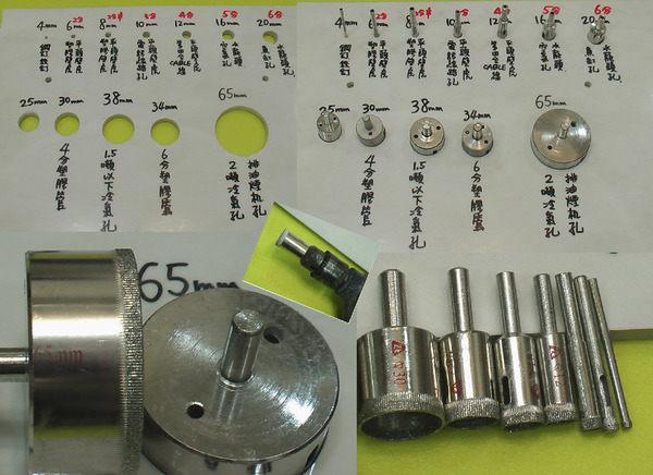 派樂 鑽孔 鑽洞 DIY-鑽石粉 鑽頭 30mm*1支 優惠價-鑽石鑽尾 鑽玻璃,瓷磚,大理石 石英磚 修繕工具