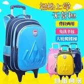 小學生拉桿書包 1-2-3-4-5-6年級6-12周歲免洗防水兒童背包大容量  自由角落