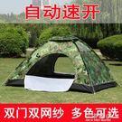 自動帳篷單人雙人戶外2人3-4人野外登山情侶露營迷彩套裝超輕防雨CY『小淇嚴選』