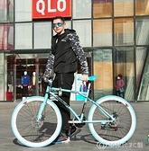 變速死飛自行車實心胎活飛網紅碟剎單車公路賽車學生成年男女成人 【全館免運】 YJT