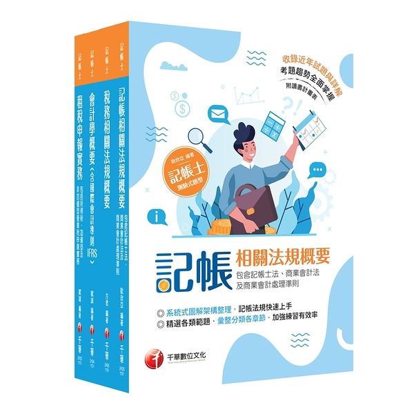 2021記帳士(專業科目)課文版套書