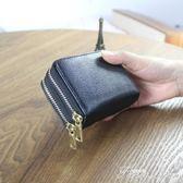 雙拉錬風琴卡包女式卡夾男士信用卡套零錢包卡片包駕駛證 范思蓮恩