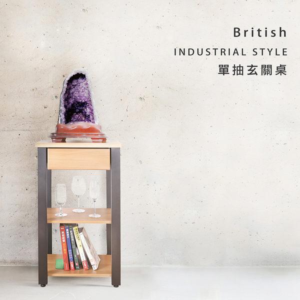 《DFhouse》英式工業風- 單抽玄關桌-聚寶櫃 角落櫃 餐櫃 收納櫃 電視櫃 書櫃 商業空間設計