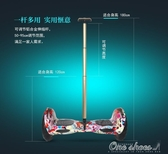 智慧自平衡電動車雙輪思維車兒童體感扭扭代步兩輪漂移車帶扶手桿 YJT 交換禮物