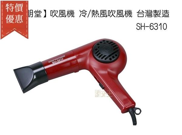 【尋寶趣】吹風機 過熱自動斷電 三段式開關 吊環式設計 冷/熱風吹風機 吹頭髮 台灣製造 SH-6310