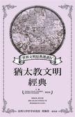 (二手書)世界文明原典選讀(Ⅳ):猶太教文明經典
