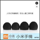 ▼入耳式 矽膠耳塞套 (M號)+(S號)/可替換/內耳式/小米 Xiaomi/Note/小米2S MI2S/小米3 MI3/小米4 MI4/小米4i